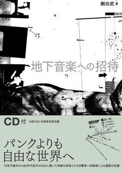 地下音楽.jpg